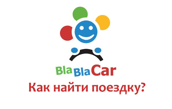 BlaBlaCar как найти поездку