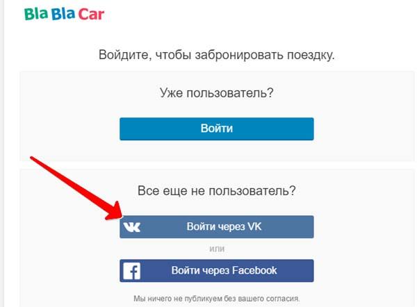 BlaBlaCar вход через соц. сети