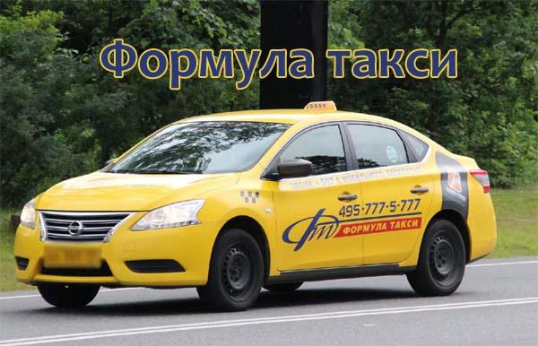 Формула такси