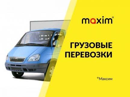 Грузовое такси Максим