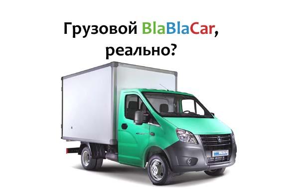 Грузовой BlaBlaCar