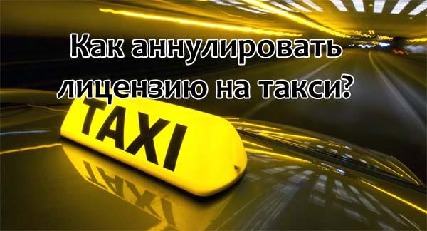 Как аннулировать лицензию на такси