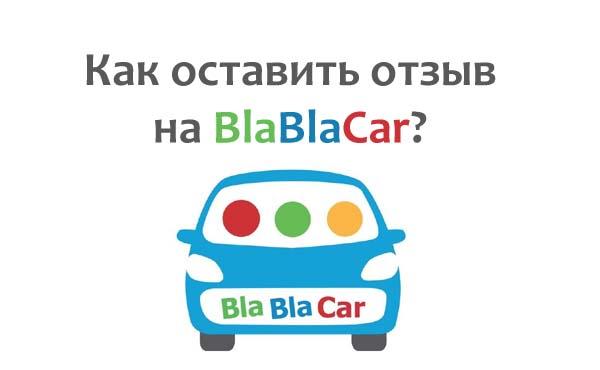 Как оставить отзыв на BlaBlaCar