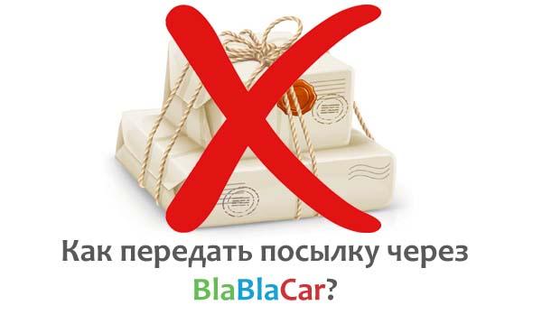 Как передать посылку через BlaBlaCar