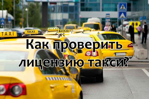 Как проверить лицензию такси