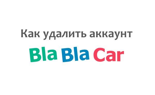 Как удалить аккаунт BlaBlaCar