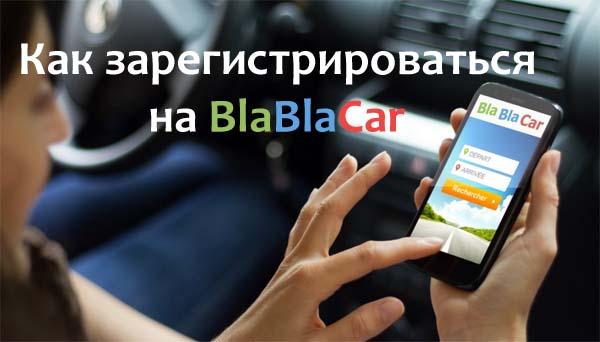 Как зарегистрироваться на BlaBlaCar
