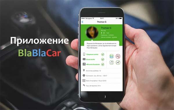 Приложение BlaBlaCar
