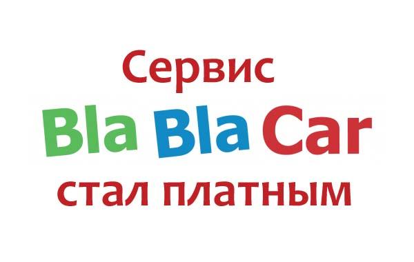 Сервис БлаБлаКар стал платным