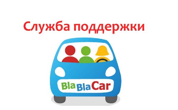 Служба поддержки BlaBlaCar