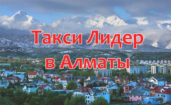 Такси Лидер в Алматы