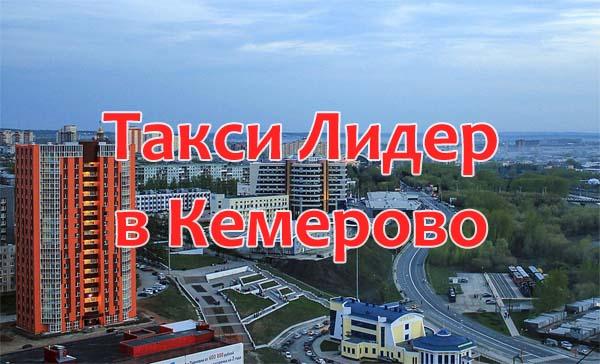 Такси Лидер в Кемерово