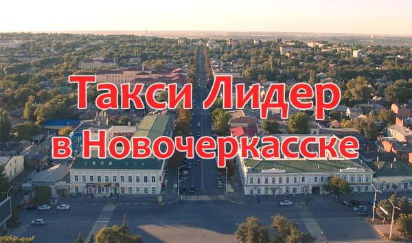 Такси Лидер в Новочеркасске