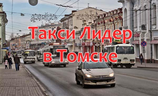 Такси Лидер в Томске