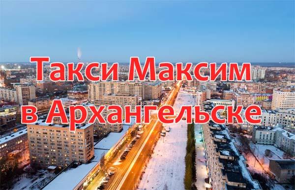 Такси Максим в Архангельске