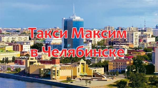 Такси Максим в Челябинске