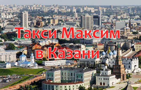 Такси Максим в Казани