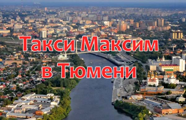 Такси Максим в Тюмени