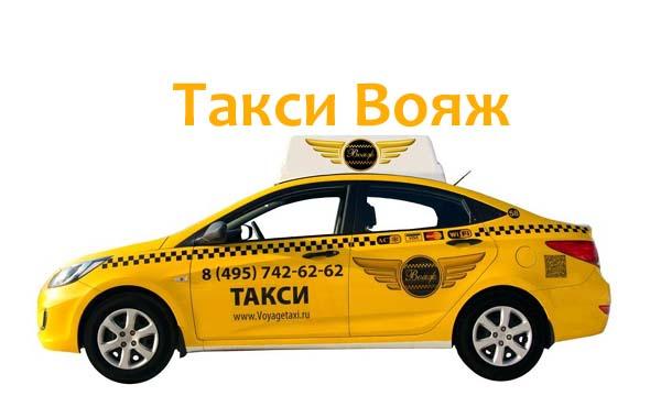 Такси Вояж
