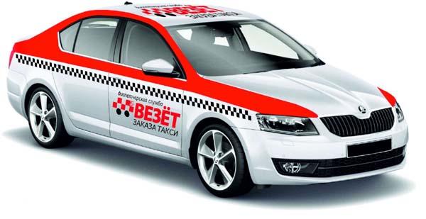 Автомобиль такси Везет