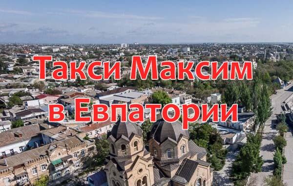 Такси Максим Евпатория