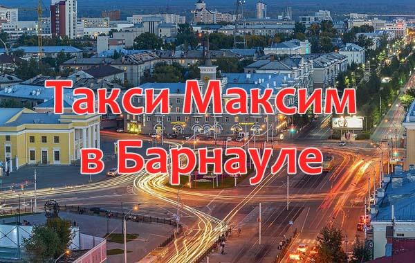 Такси Максим в Барнауле