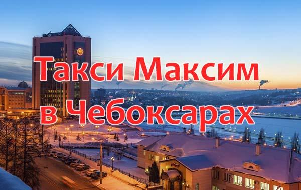 Такси Максим в Чебоксарах