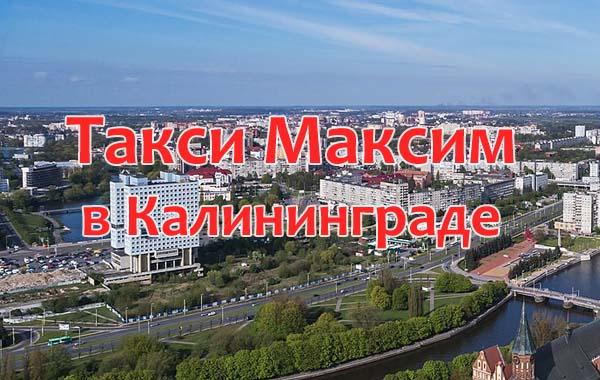 Такси Максим в Калининграде