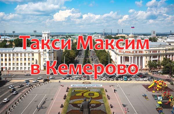 Такси Максим в Кемерово