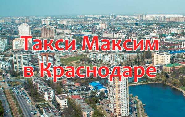 Такси Максим в Краснодаре