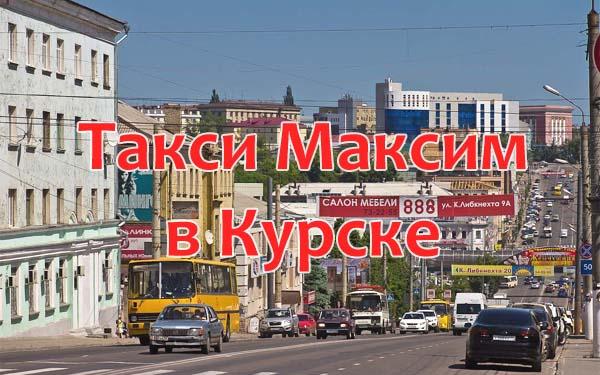 Такси Максим в Курске