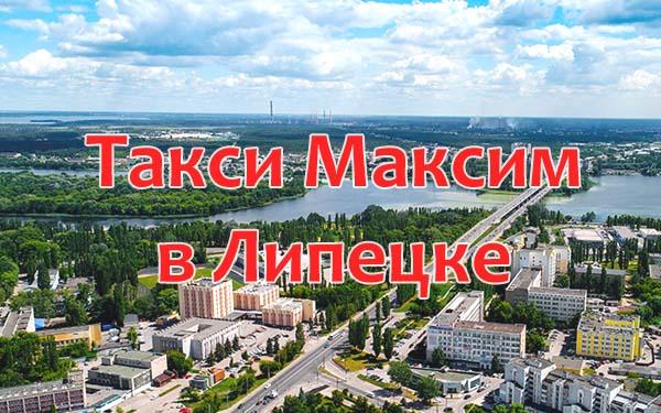 Такси Максим в Липецке
