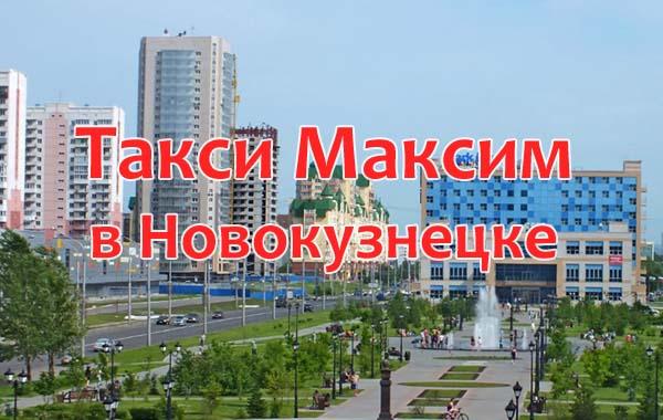 Такси Максим в Новокузнецке