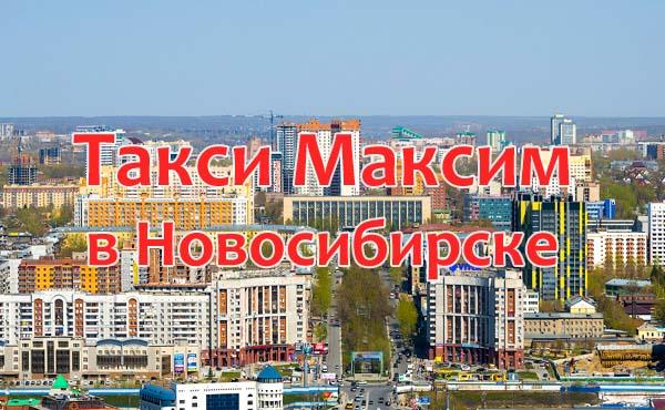 Такси Максим в Новосибирске