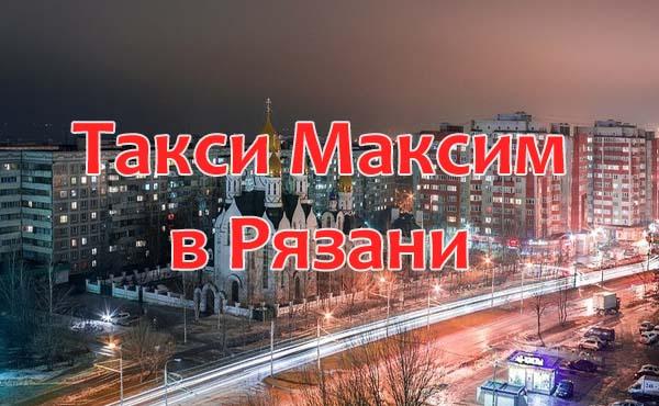 Такси Максим в Рязани