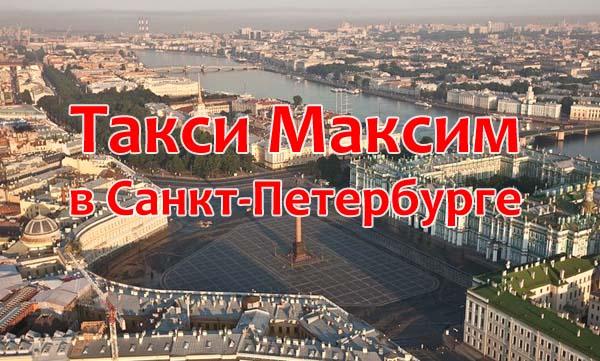 Такси Максим в Санкт-Петербурге