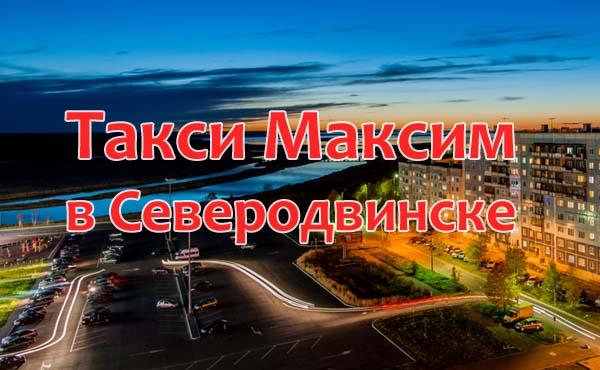 Такси Максим в Северодвинске