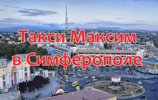 Такси Максим в Симферополе