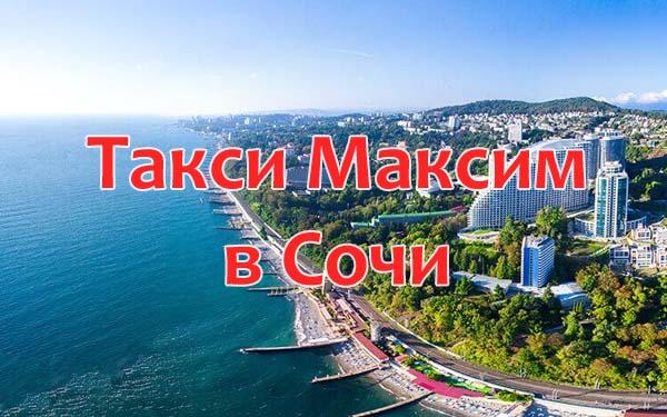 Такси Максим в Сочи