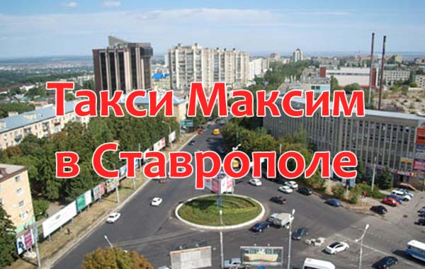 Такси Максим в Ставрополе