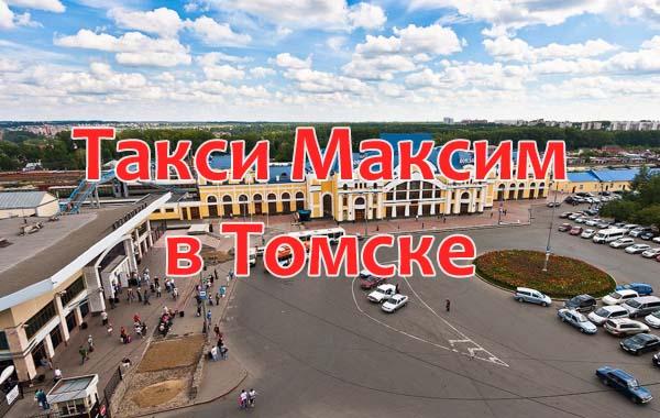 Такси Максим в Томске
