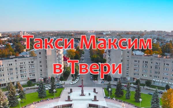 Такси Максим в Твери
