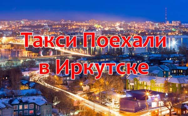 Такси Поехали в Иркутске