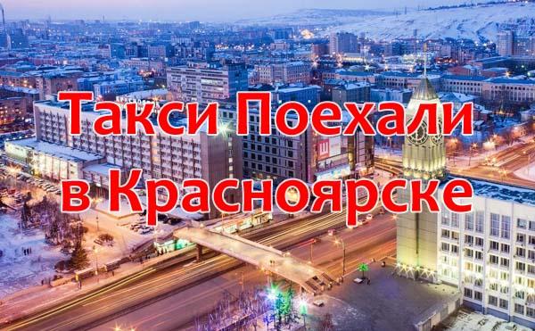 Такси Поехали в Красноярске