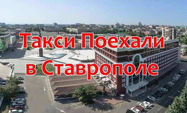 Такси Поехали в Ставрополе
