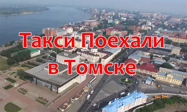 Такси Поехали в Томске