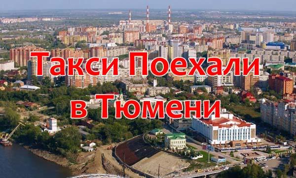 Такси Поехали в Тюмени