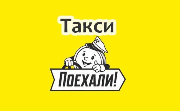 Такси Поехали