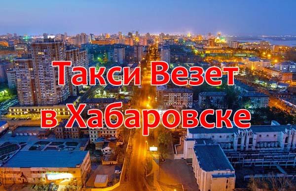 Такси Везет в Хабаровске