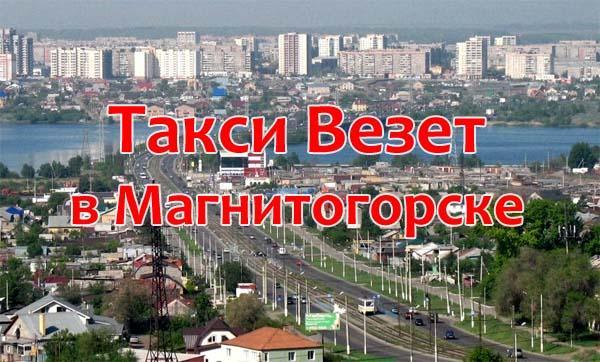 Такси Везет в Магнитогорске